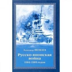 Русско-японская война 1904 - 1905 годов