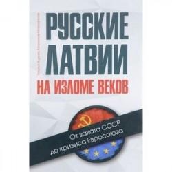 Русские Латвии на изломе веков. От заката СССР до кризиса Евросоюза
