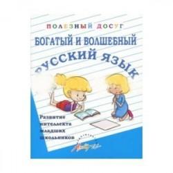 Богатый и волшебный русский язык. Развитие интеллекта младших школьников