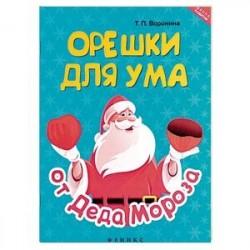 Орешки для ума от Деда Мороза