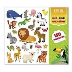 Наклейки в папке 'Животные' 150 наклеек