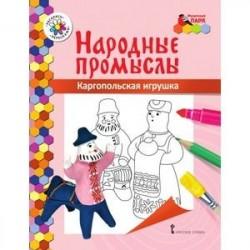 Книжка-раскраска. Каргопольская игрушка
