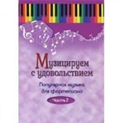 Музицируем с удовольствием. Популярная музыка для фортепиано. В 10-ти частях. Часть 7