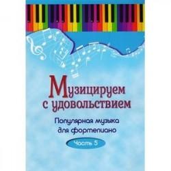 Музицируем с удовольствием. Популярная музыка для фортепиано. В 10-ти частя. Часть 5