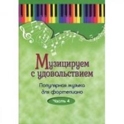 Музицируем с удовольствием. Популярная музыка для фортепиано. В 10-ти частя. Часть 4
