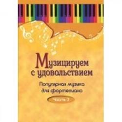 Музицируем с удовольствием. Популярная музыка для фортепиано. В 10-ти частя. Часть 3