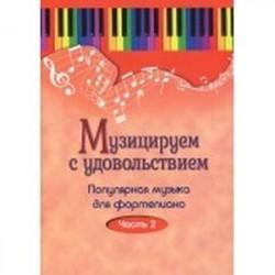 Музицируем с удовольствием. Популярная музыка для фортепиано. В 10-ти частя. Часть 2