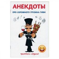 Анекдоты про скромного грузина Гиви