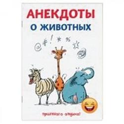 Анекдоты о животных
