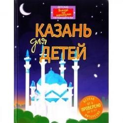 Казань для детей