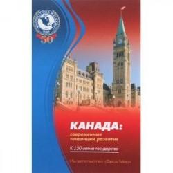 Канада. Современные тенденции развития. К 150-летию государства