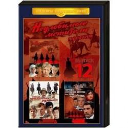Шедевры советского кино 12. DVD