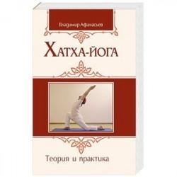 Хатха-йога. Теория и практика (обложка)