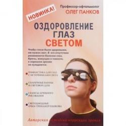 Оздоровление глаз светом. Авторская методика коррекции зрения