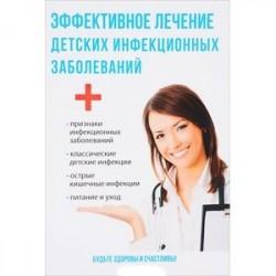 Эффективное лечение детских инфекционных заболеваний