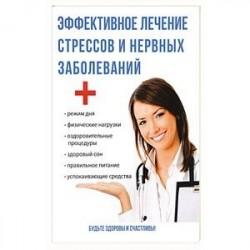 Эффективное лечение стрессов и нервных заболеваний. Савельева Ю.