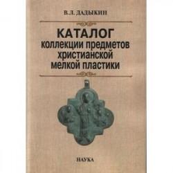 Каталог коллекции предметов христианской мелкой пластики