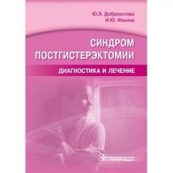 Синдром постгистерэктомии. Диагностика и лечение