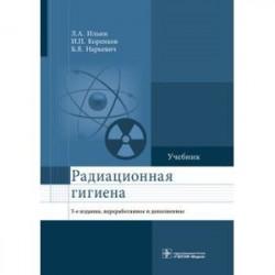 Радиационная гигиена. Учебник