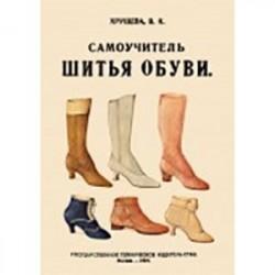 Самоучитель шитья обуви. Руководство для самостоятельного изучения