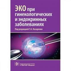 ЭКО при гинекологическ.и эндокринных заболеваниях