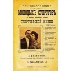 Настольная книга для молодых супругов с полным изложением