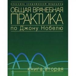 Общая врачебная практика по Джону Нобелю. Книга 2. Гриф УМО по медицинскому образованию