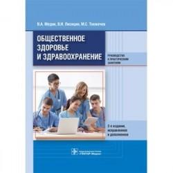 Общественное здоровье и здравоохранение. Руководство к практическим занятиям. Учебное пособие