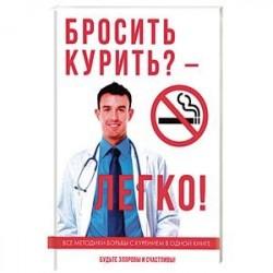 Бросить курить? – Легко!