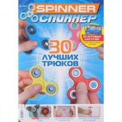 Журнал Spinner / Спиннер, №1, 2017 (30 игровых карточек)