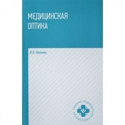 Медицинская оптика: учебное пособие