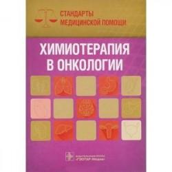 Химиотерапия в онкологии. Справочник