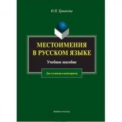 Местоимения в русском языке. Учебное пособие