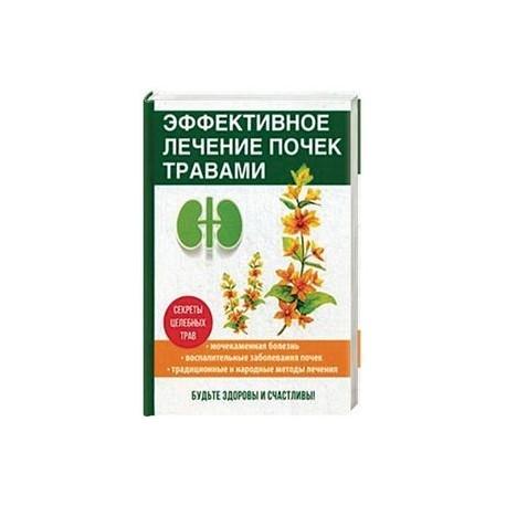 Фото и описание лекарственных трав для почек