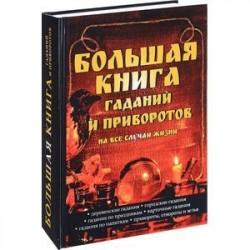 Большая книга гаданий и приворотов на все случаи