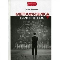 Метафизика бизнеса