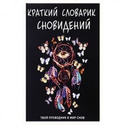 Краткий словарик сновидений