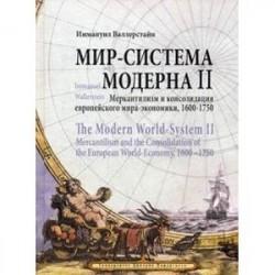 Мир-система Модерна. Том 2: Меркантилизм и консолидация европейского мира-экономики, 1600-1750 гг