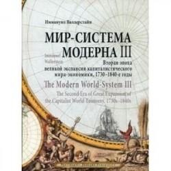 Мир - система Модерна. Том 3. Вторая эпоха великой экспансии капиталистического мира-экономики, 1730-1840-е годы