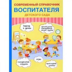 Современный справочник воспитателя детского сада
