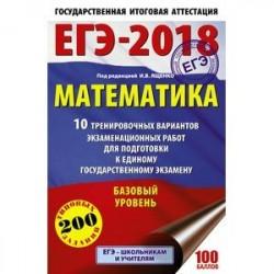 ЕГЭ-2018. Математика. 10 тренировочных вариантов экзаменационных работ для подготовки к единому государственному