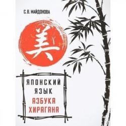 Японский язык. Азбука хирагана