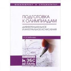 Подготовка к олимпиадам. Дифференциальное и интегральное исчисления. Учебное пособие