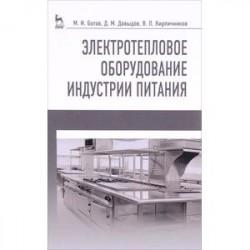 Электротепловое оборудование индустрии питания. Учебное пособие