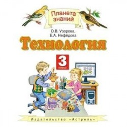 Технология. Учебник. 3 класс. ФГОС