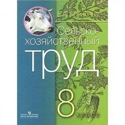 Технология.Сельскохозяйственный труд. 8 класс. Учебник для обуч. с интеллект. нарушениями. ФГОС ОВЗ