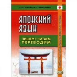 Японский язык. Пишем, читаем, переводим. Книга для чтения