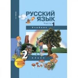 Русский язык. 2 класс. Учебник в 3-х частях. Часть 1. ФГОС