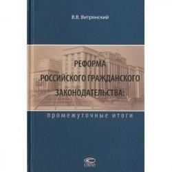 Реформа российского гражданского законодательства. Промежуточные итоги