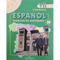 Испанский язык. Рабочая тетрадь. К учебнику для 7 класса